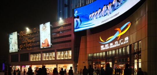 组图:宁波世纪东方广场图片