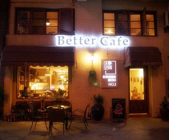 组图:Better_Cafe安静的小时光