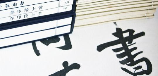 组图:宁波枫林晚书店书满壁人呢喃