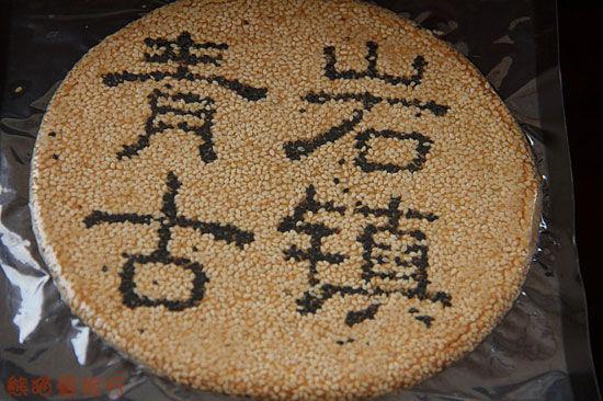 新浪旅游配图:青岩玫瑰糖 图:luna熊猫爱旅行的新浪博客