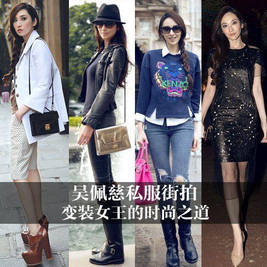 组图:吴佩慈私服街拍变装女王的时尚之道