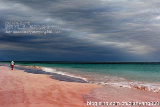 哈勃岛粉红沙滩