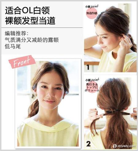 组图:给头发减负梳个气质裸额发型去上班