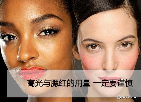 同样是面部的彩妆,高光和腮红都是给我们带来好气色和好轮廓的彩妆技术。而这两种方式都是需要用少量多次的方式才打造。过多的高光会让人显得满面油光,即使你不是油性肌肤也会产生不好的错觉。而腮红过重出现的高原红更是很多女生所害怕的,用腮红刷蘸取腮红粉后,最好在手臂上抖一下,把握好腮红的用量才是关键。    对于浓重的烟熏妆是很多中性女生或摇滚范儿女生所喜爱的眼妆,然而好看却难驾驭也是个需要关注的问题。烟熏妆的打造方法是很需要技巧的,既要把握好晕染的范围,又要注意眼影的闪亮度与细腻度搭配是否适当。烟熏妆作