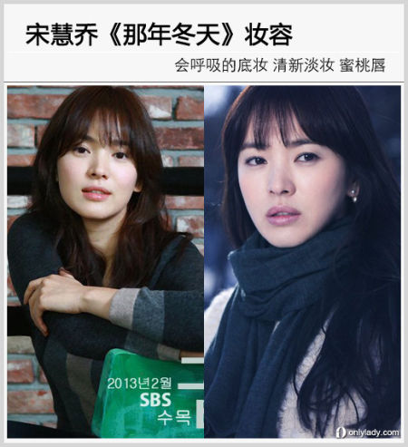 组图:copy韩剧女主宋慧乔尹恩惠蜜桃妆容