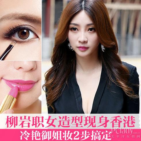 组图:柳岩职女造型现身香港御姐妆2步搞定