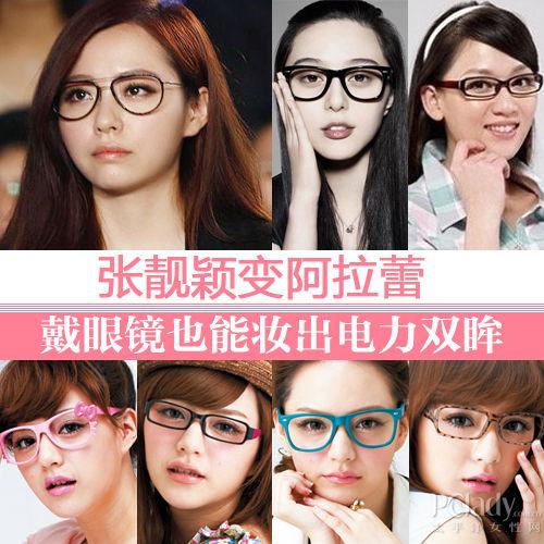 组图:张靓颖眼镜妆卖萌镜架搭眼妆全攻略