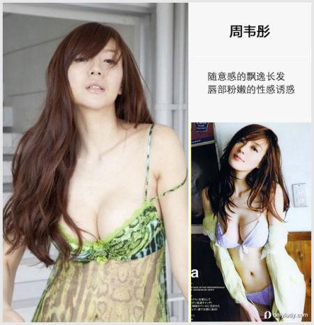 组图:中国星跳跃出水芙蓉周韦彤完美女神妆容