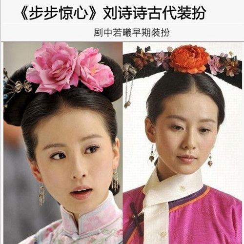 组图:步步惊心刘诗诗古今发型最让人心动款式