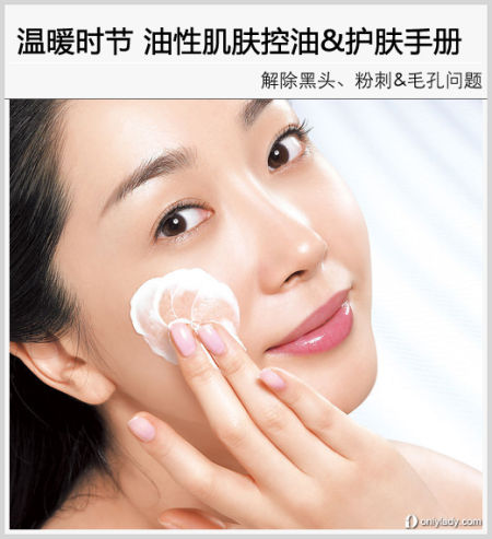 组图:护肤手册教你改善油性肌肤黑头油光问题