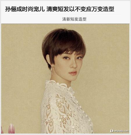 组图:孙俪杂志封面清爽短发造型不变应万变