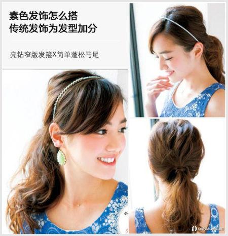 组图:用素色传统的发饰造出优雅气质的发型