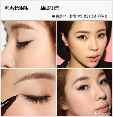 组图:潮流韩系长眼妆打造放大120%的电眼