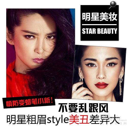 组图:娱乐圈不适合粗眉妆容的女明星大盘点
