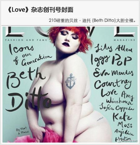 组图:先锋杂志《LOVE》模特燕瘦环肥各擅其美