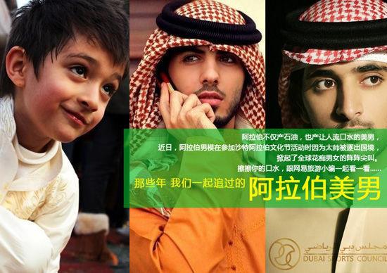 组图:那些年我们一起追过的阿拉伯美男