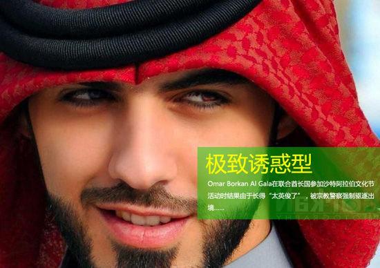 阿拉伯美男