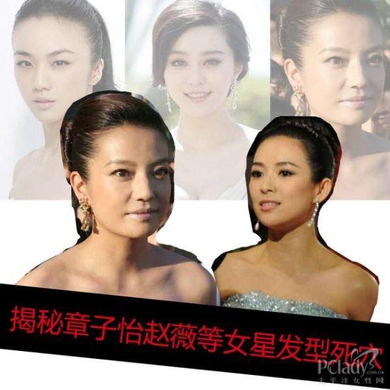 组图:揭秘娱乐圈章子怡赵薇等女星发型死穴