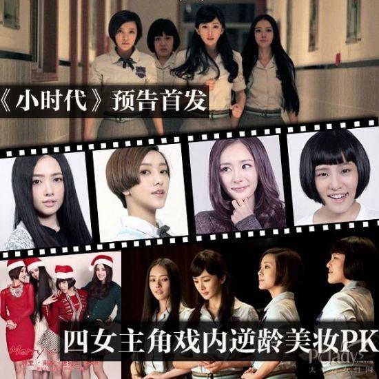 组图:《小时代》四大女主角戏内逆龄美妆大PK