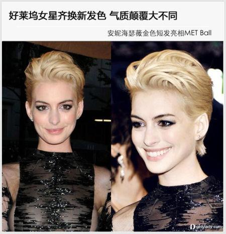 组图:欧美女明星们改变发色气质颠覆大不同