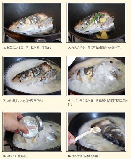 鱼头粉鱼煲