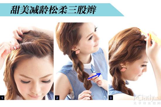 减龄妆发凹造型