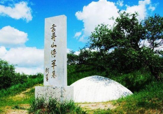 清代寿山将军墓