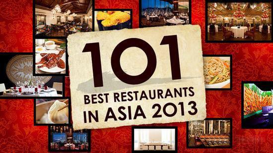 亚洲101家最佳餐厅