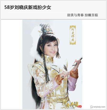 组图:向世界美魔女刘晓庆学习装嫩减龄妆容