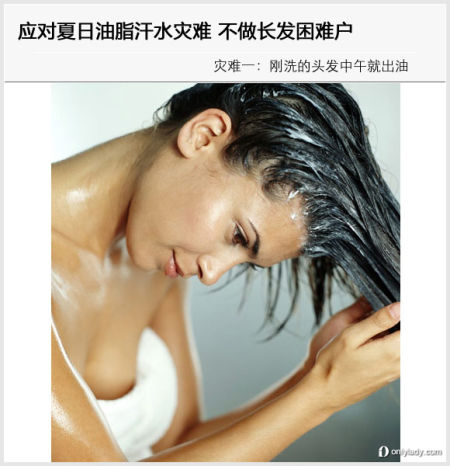 组图:夏日应对头发油脂汗水灾难变清爽美人