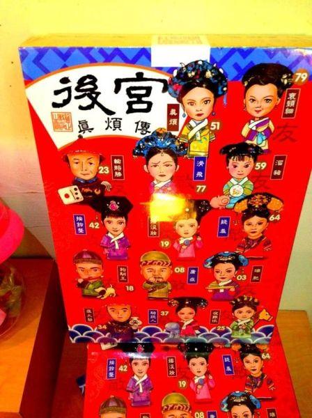 """台湾一家店铺里售卖的与热播剧《甄嬛传》有关的创意产品""""后宫真烦"""" (摄影:厉姣)"""