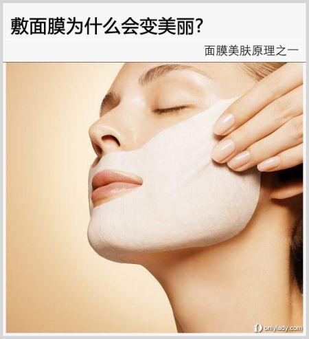 组图:美肤达人解释女人敷面膜变美丽的原因