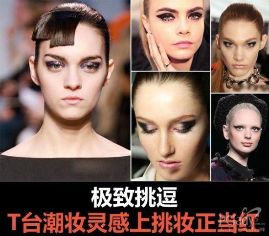 组图:极致性感的猫眼妆成为2013年的T台新宠