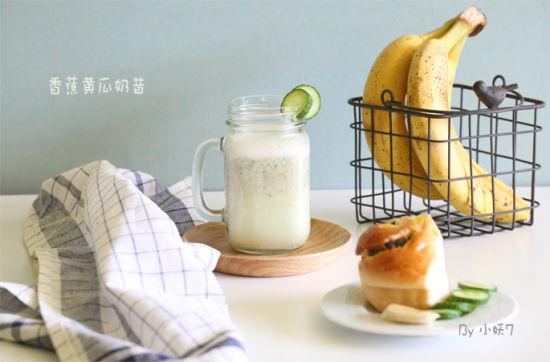 香蕉黄瓜奶昔