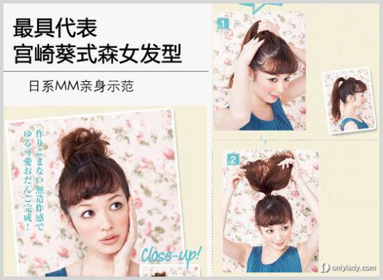 梳个宫崎葵样式的森女发型