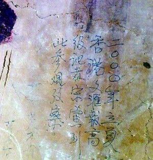 甘肃·港媒记者敦煌壁画刻字