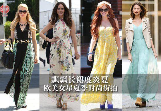 欧美女星夏季时尚街拍
