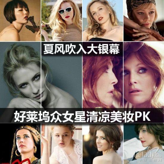 组图:好莱坞女星领衔演绎夏日清凉红唇美妆风