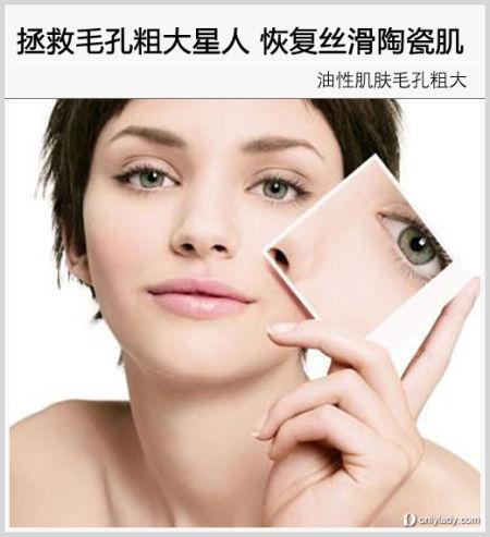 组图:护肤达人教你改善皮肤毛孔粗大问题的方法
