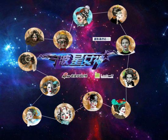 组图:宁波十二星座女神之双子座征集开始