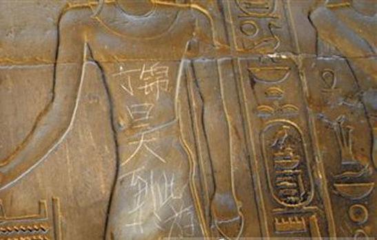 """埃及神庙现""""到此一游"""""""