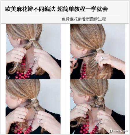 组图:达人教你超简单的欧美麻花辫不同编法