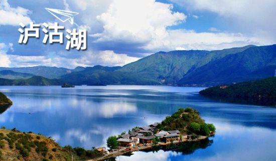 毕业旅行地:泸沽湖