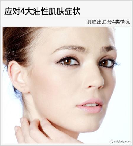 组图:时尚美肤达人教你应对4大油性肌肤症状