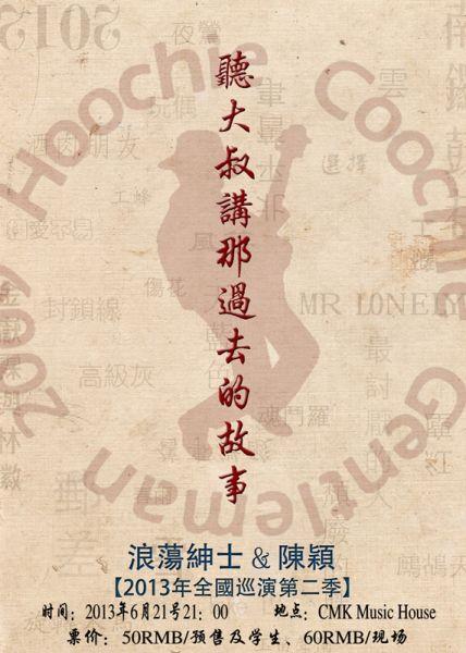 组图:来宁波城门口音乐房子听浪荡绅士讲故事