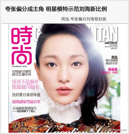 组图:夸张偏分刘海已经成为明星和模特的最爱