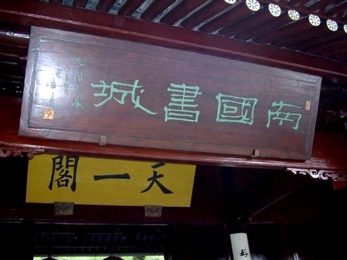 畅游宁波天一阁戏说甬城文化新景象(组图)