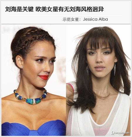组图:发型定成败欧美女星有无刘海风格大不同