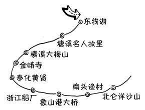 江湖山海之旅