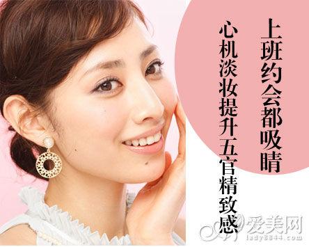 组图:巧手画心机淡妆提升脸部五官的精致感